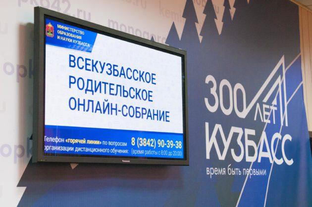 В Кузбассе запустили горячую линию по онлайн-обучению