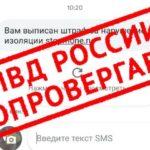 Кузбассовцев предупредили о ложных штрафах за нарушение самоизоляции