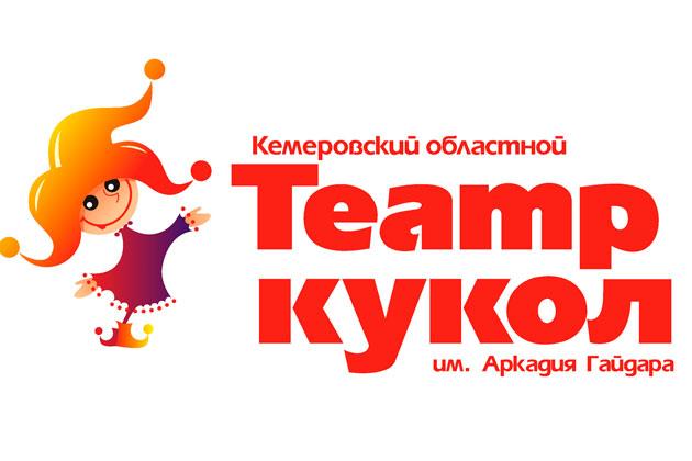 Кемеровский кукольный театр приглашает юных зрителей поучаствовать в конкурсе стихотворений