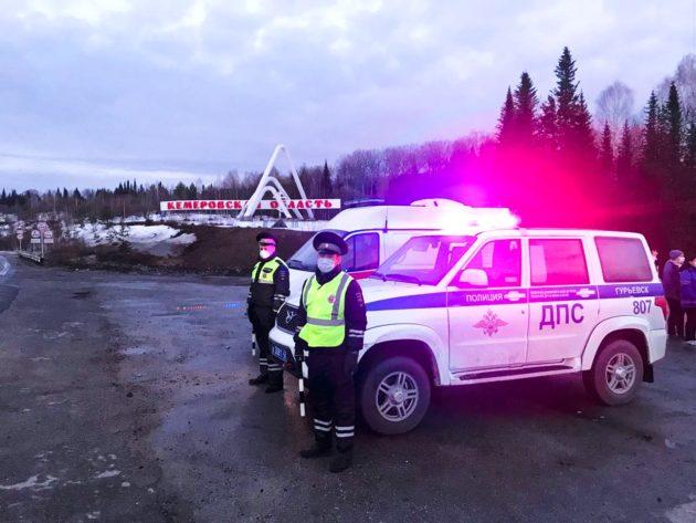 На трассе «Алтай — Кузбасс» выставлен пост для контроля въезжающих в регион