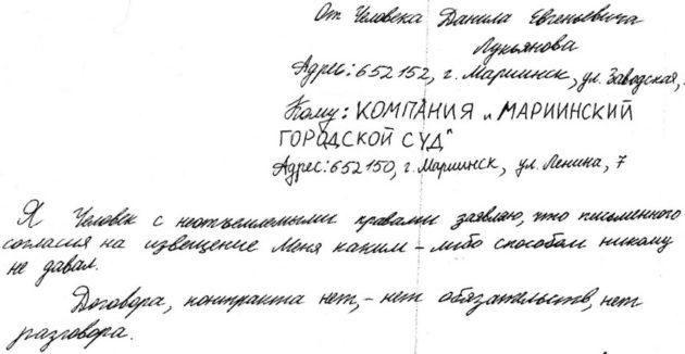 Житель Мариинска потребовал у суда запретить вызывать себя в суд