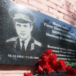 В поселке Кузбасский установили мемориальную доску памяти Николая Шорникова