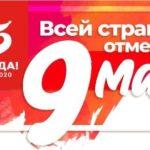 Кузбассовцам рассказали о дистанционных способах празднования Дня Победы