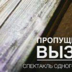 Кемеровские артисты дают спектакли по телефону