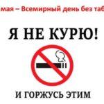 Кузбассовцам предлагают присоединиться ко Всемирному дню без табака