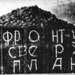 Кемеровский коксохим: вклад в Великую Победу
