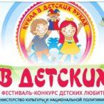 Кузбассовцы могут выбрать лучший спектакль детских любительских кукольных  театров