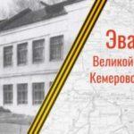 В Кузбассе появилась интерактивная карта эвакуационных госпиталей