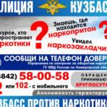 Полицейские Кемерова задержали наркозависимого «садовника»