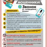 Очередной «псевдобанкир» похитил у кузбассовца 270 тысяч рублей