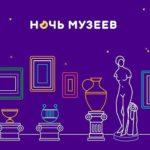 «Ночь музеев – 2020» в Кузбассе проходит в режиме онлайн