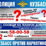 В Кемерове осудили покупателя наркотиков