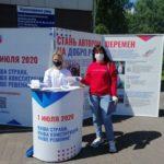 В Киселёвске приступили к работе волонтёры Конституции