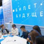 Кузбасские школьники могут вытянуть «Билет в будущее»-2020