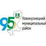 Юбилей Новокузнецкого района отметят в сентябре