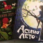 Книжные приключения