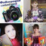 В Мысках подвели итоги фотоконкурса книголюбов