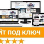 Создание сайта компании в сети