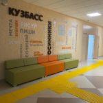 В 21 школе Кузбасса будет проведен ремонт по программе «Моя новая школа»