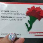 В Кузбассе проводится акция «Красная гвоздика»