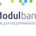 Открытие расчетного счета в МодульБанк