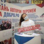1574 кузбассовца вошли в региональный корпус Волонтеров Конституции