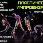 В Кемерове проведут бесплатные мастер-классы по пластической импровизации