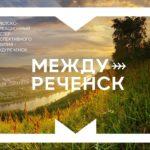 Междуреченск борется за право стать курортом мирового уровня
