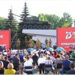 Прямая трансляция концерта в Новокузнецке, посвященного вкладу города в Победу