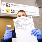 Справки об отсутствии COVID-19 для поездки за рубеж стали выдавать в аэропорту Шереметьево