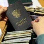 Электронные трудовые книжки выбрали 18 тысяч кузбассовцев