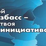 В Ленинске-Кузнецком презентуют полифункциональную спортплощадку