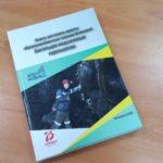В Кузбассе вышла книга о богатырях подземных горизонтов
