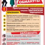 С новокузнецкой пенсионерки «сняли порчу» за 130 000 рублей