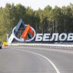 В Белове на выходных ограничат движение