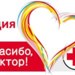 В Междуреченске выбирают лучшего врача