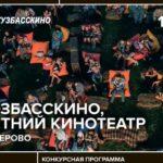Киселёвск, Топки, Мариинск — в этих и других городах пройдет фестиваль уличного кино