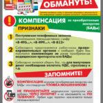 Жительница Салаира хотела компенсацию, а потеряла 400 тысяч рублей