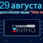 В Кемерове, Киселёвске, Юрге и других городах пройдёт акция для киноманов-полуночников