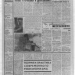 О чем писал «Кузбасс»