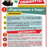 Беловчанка едва не отдала мошенникам 120 тысяч рублей за спасение сына