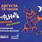 Кузбассовцев приглашают на самый грандиозный концерт лета-2020