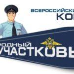В Кузбассе началось голосование за «Народного участкового»