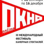 В Новокузнецке пройдет театральный фестиваль «Окна»