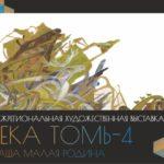 В Кемерове откроется выставка «Река Томь-4. Наша малая Родина»