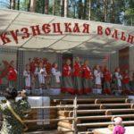 В Кузбассе пройдет фестиваль-конкурс казачьей культуры «Кузнецкая вольница»