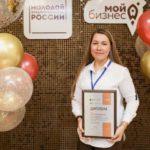 Прокопчанка победила в региональном этапе конкурса «Молодой предприниматель России-2020»