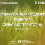 Региональный медиахолдинг «Кузбасс» и Россельхозбанк проведут круглый стол, посвященный развитию сельских территорий
