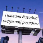 Правила создания наружной рекламы