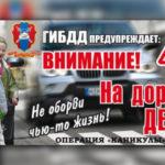В Ленинске-Кузнецком пройдут серьёзные проверки водителей